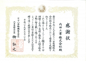 2017年ヤマ発協友会紹介販売感謝状