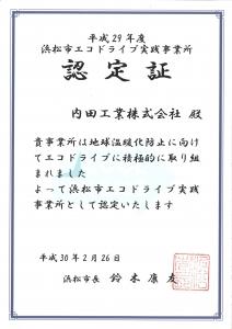 H29エコドライブ実践事業所認定