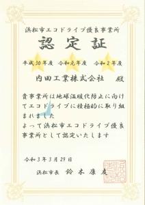 浜松市エコドライブ優良事業所認定証